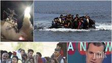 """РИКОШЕТЪТ """"СИРИЯ""""! Политолог: Бежанската вълна тръгна към България!"""