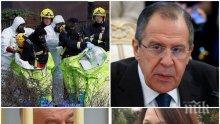 ЕКСКЛУЗИВНО В ПИК! Лавров назова веществото, отровило Скрипал и дъщеря му