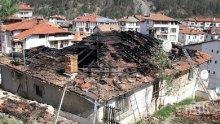Пожар унищожи покрива на вековната Папратилова къща