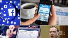 """РИСКЪТ ФЕЙСБУК! 2/3 от потребителите не са защитени! Как ни """"лови"""" социалната мрежа"""