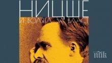 Ницше обявява десетте заповеди на свободомислието