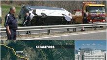 """ТРАГЕДИЯТА ПРОДЪЛЖАВА! Прокуратурата обяви страшни подробности за кървавата катастрофа на магистрала """"Тракия"""""""