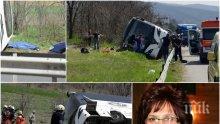 """АЙТОС ПОКРУСЕН ОТ СКРЪБ! 50-годишната Фатмегюл е шестата жертва на автобуса-ковчег на """"Тракия""""!"""
