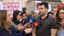 Протести в София и Добрич в подкрепа на Желяз