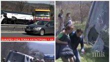 """Софийската Окръжна прокуратура разследва касапницата на магистрала """"Тракия"""""""