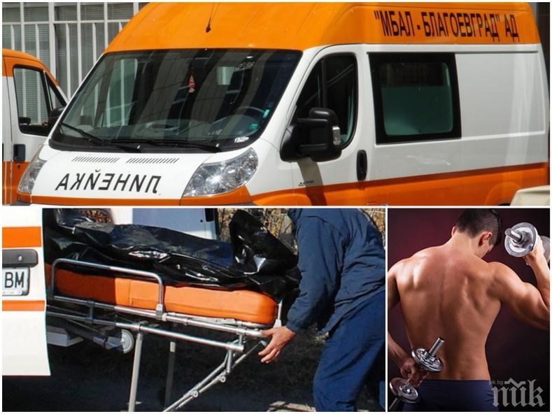 ШОК! 32-годишен културист намерен мъртъв! Трупът му престоял в апартамент 10 дни