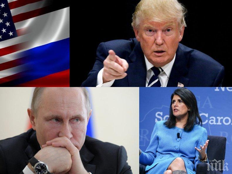 ДИРЕКТЕН СБЛЪСЪК! САЩ готвят жестоки санкции срещу Русия