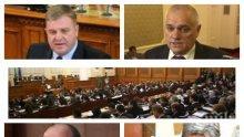 ИЗВЪНРЕДНО В ПИК TV! Четирима министри привикани в парламента да отговарят пред депутатите - гледайте НА ЖИВО!