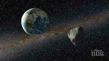"""Астероид с размерите на футболно игрище премина """"на косъм"""" от Земята"""