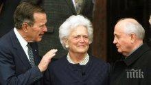 Почина Барбара Буш