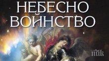 """Да разчитаме ли на ангели? Търсете книгата """"Небесно войнство"""""""
