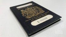 Иракчанка опита да влезе в Румъния с чужд британски паспорт, закупен в България