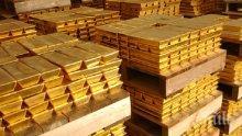 Какво става? Турция изтегли златния си резерв от САЩ