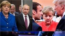ВОЙНАТА СЕ РАЗРАСТВА! Германия обвини Русия в кибератаки