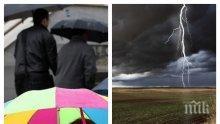 НЕ ЗАБРАВЯЙТЕ ЧАДЪРА! Дъжд и гръмотевици през деня, нахлува студен въздух