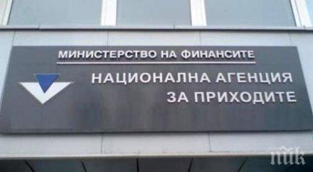 """НАП търси 217 служители за звеното """"Фискален контрол"""""""