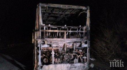 Огнен ад! Автобус изгоря на път за Македония (СНИМКИ)