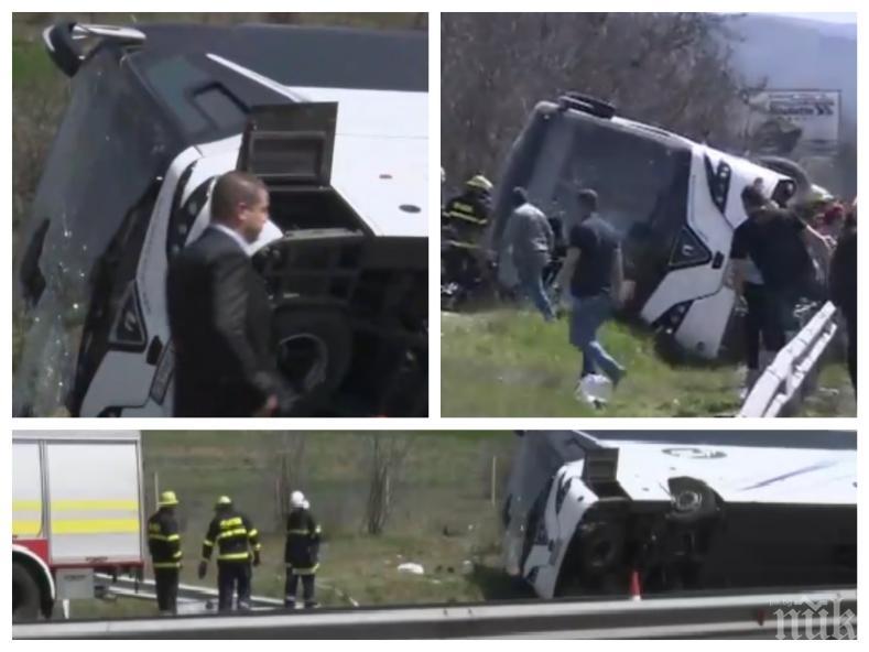 ДОБРИ НОВИНИ! Всички пострадали при катастрофата край Вакарел - вън от опасност