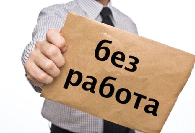 Безработните са намалели с 15 хил. от началото на годината