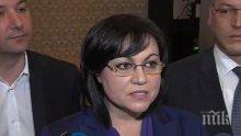 Нинова за ареста на Иванчева: Подобни показни арести приключиха с осъдителни присъди за България в Страсбург и ги плати народът
