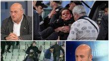 ГОРЕЩА ТЕМА! Ескперти по сигурността: На стадиона полицаят е враг