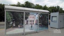 Естетично! Всички спирки в София с еднаква визия