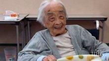 ТЪЖНО! Най-възрастният човек на света почина на 117 години (ВИДЕО)