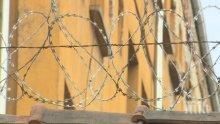 Край на бягствата! Строим нов модерен затвор край София