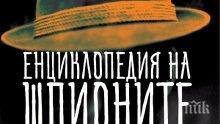 """""""Енциклопедия на шпионите"""" разказва всичко за подмолните кроежи на разузнавателните служби. Разкрива много и за случая Скрипал"""