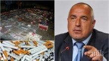 ИЗВЪНРЕДНО В ПИК! Премиерът Борисов се ядоса: Безмилостни сме в борбата с контрабандата и корупцията във всички сфери