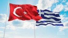 """Турция обвини Гърция, че се превърнала в """"сборище за престъпници"""""""