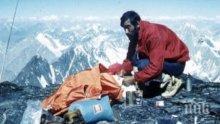 НА ТОЗИ ДЕН: Христо Проданов остана завинаги на Еверест