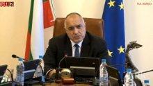 Премиерът Борисов на важна среща в Букурещ