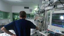 Сърдечноболни плащат до 30 бона за импланти