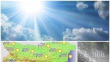 ЛЯТО ПРЕЗ АПРИЛ! Жега в неделя - живакът скача до 29 градуса