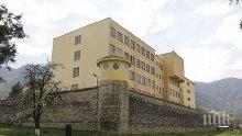Откриха скрита дрога във Врачанския затвор