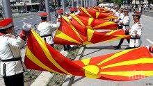 Гърция: В интерес на страната е намирането на решение за спора с името на Македония