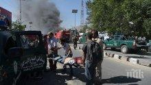 Терор! Кървав атентат в Кабул с ранени