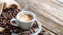 Кафето намалява риска от депресия
