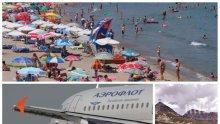 РУСНАЦИТЕ СЕ ЗАВРЪЩАТ! Туристите от страната на Путин купуват като топъл хляб билети за нашите курорти