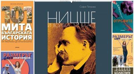 """Топ 5 на най-продаваните книги на издателство """"Милениум"""" (16-22 април)"""