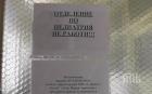 СКАНДАЛ! Детското отделение на болницата във Враца спря да приема пациенти