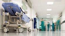 ЗДРАВЕН ГЕНОЦИД! Жена почина в болница, не успяла да доплати за лечението си