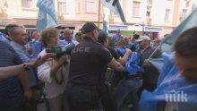 Сблъсък между миньори и полицаи на протеста в София