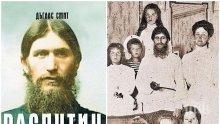 Мистериозният Распутин - виновен за болшевишката революция?