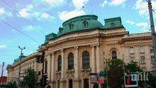 Прокуратурата проверява Департамента за усъвършенстване на учители към Софийския университет