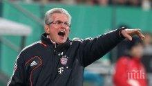 Треньорът на Байерн след загубата от Реал: Странен мач, в който подарихме  два гола на съперника
