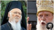 ИСТОРИЧЕСКО! Вселенската патриаршия започва процедура за предоставяне на автокефалия на Украинската църква