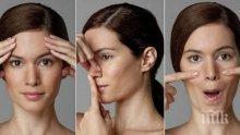 БОМБА! Гимнастика против бръчки сваля 20 години от лицето