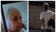 БРУТАЛНА АГРЕСИЯ! Бездомен ром обра и опита да изнасили 75-годишна жена